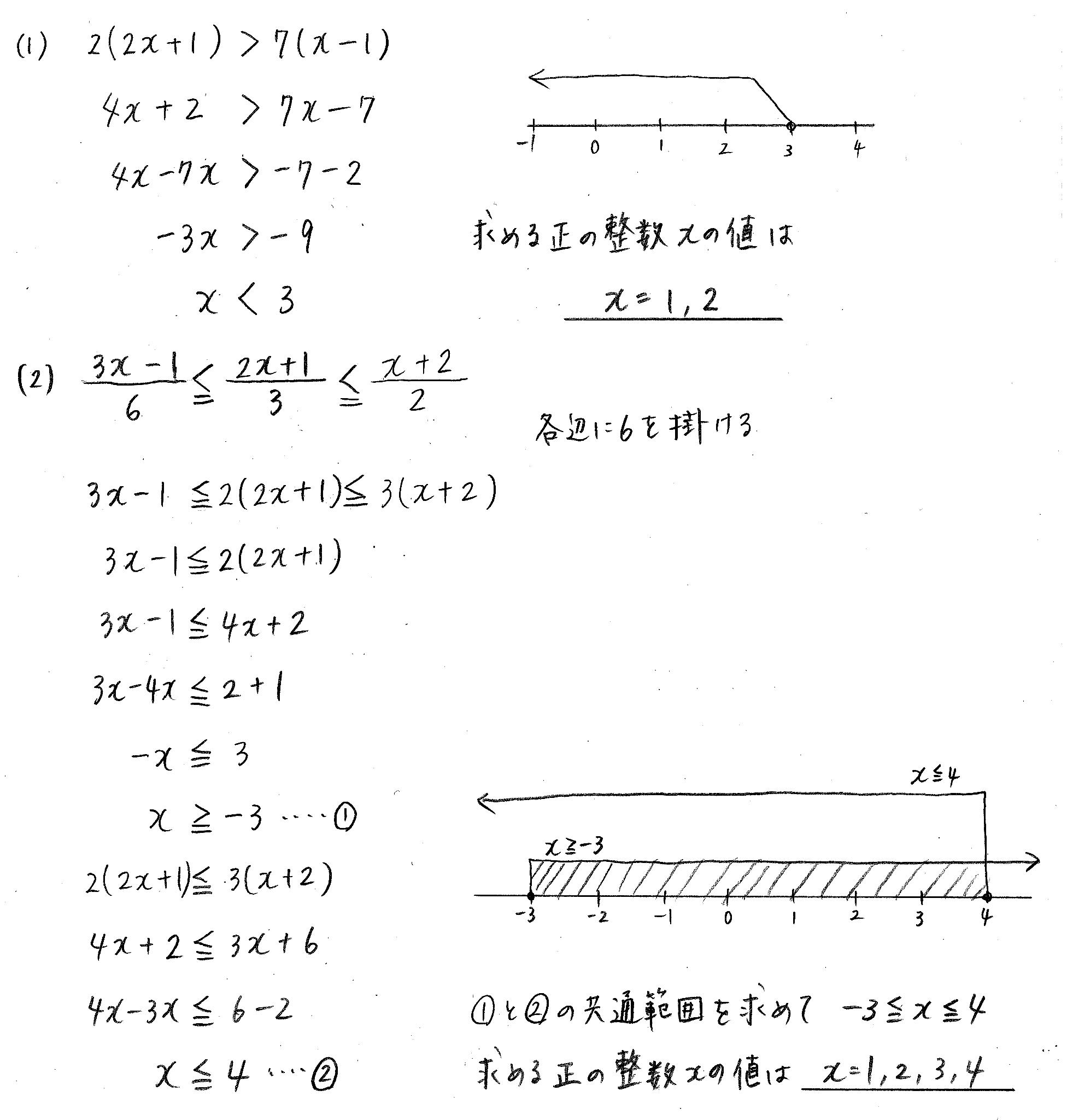クリアー数学1-85解答