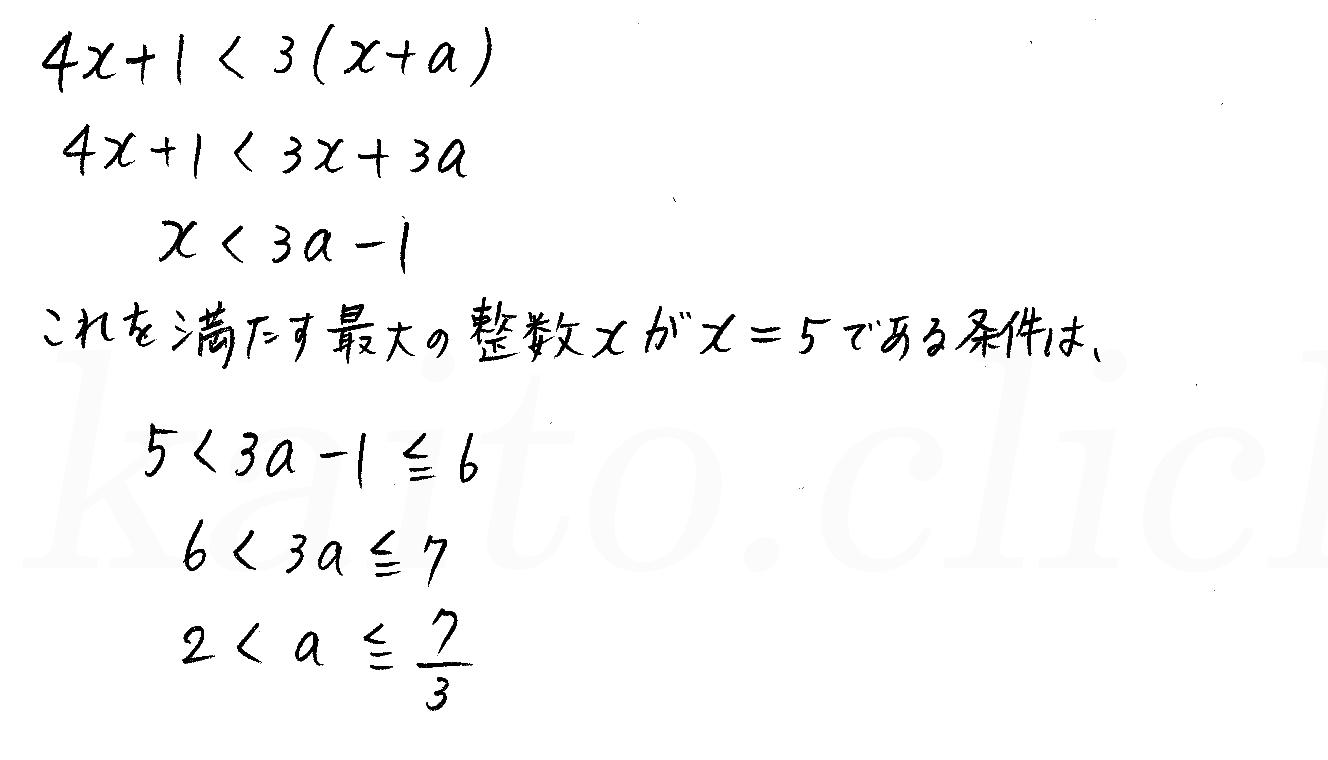 クリアー数学1-86解答