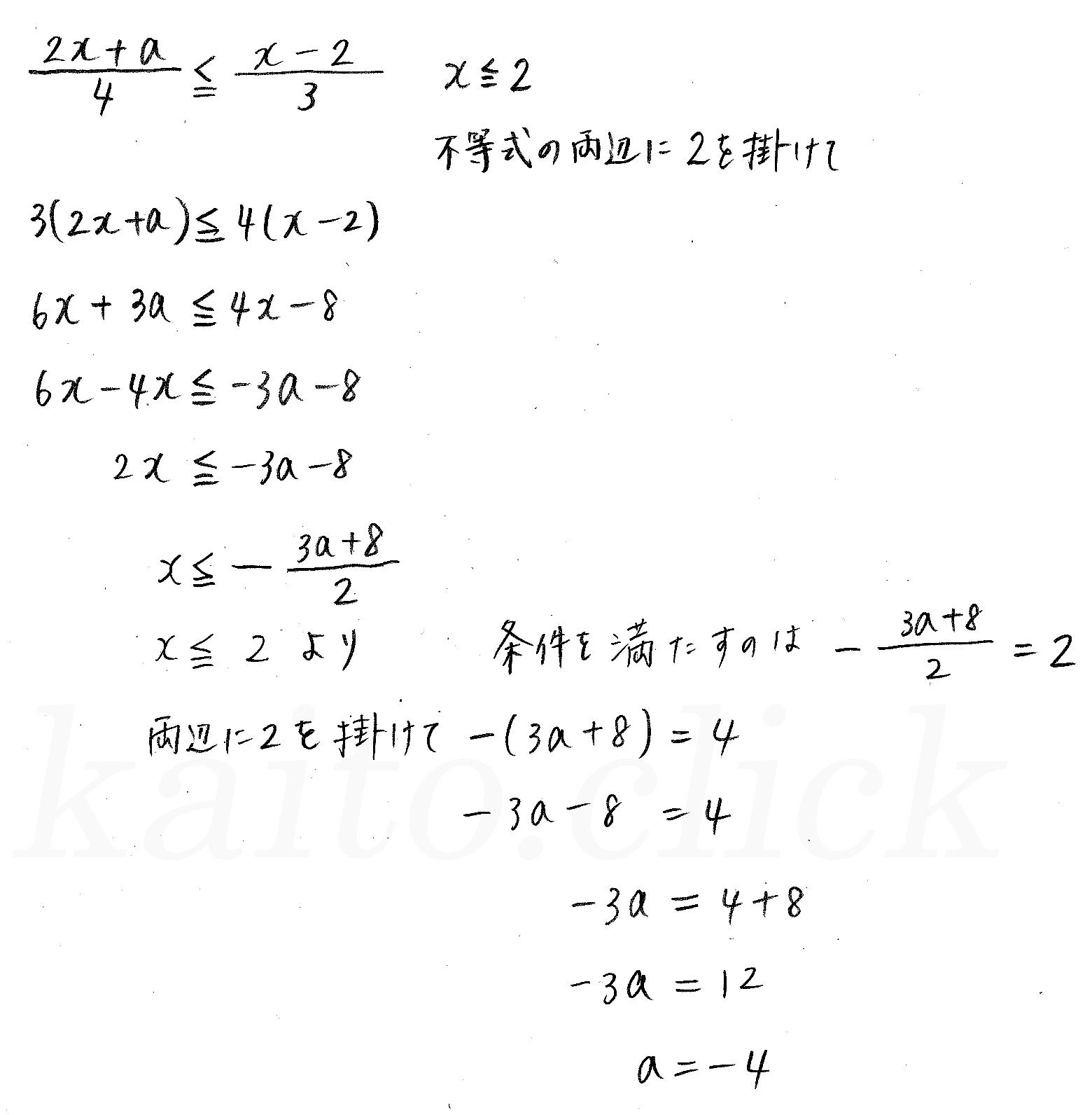 クリアー数学1-87解答