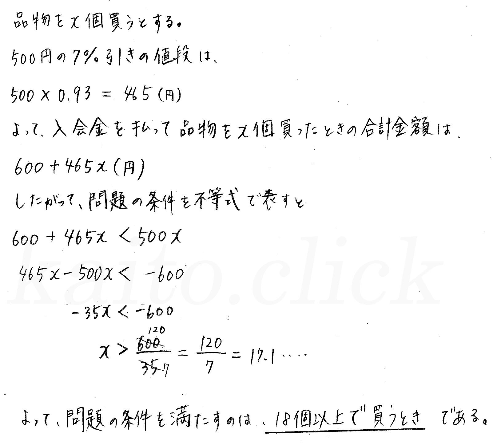 クリアー数学1-88解答