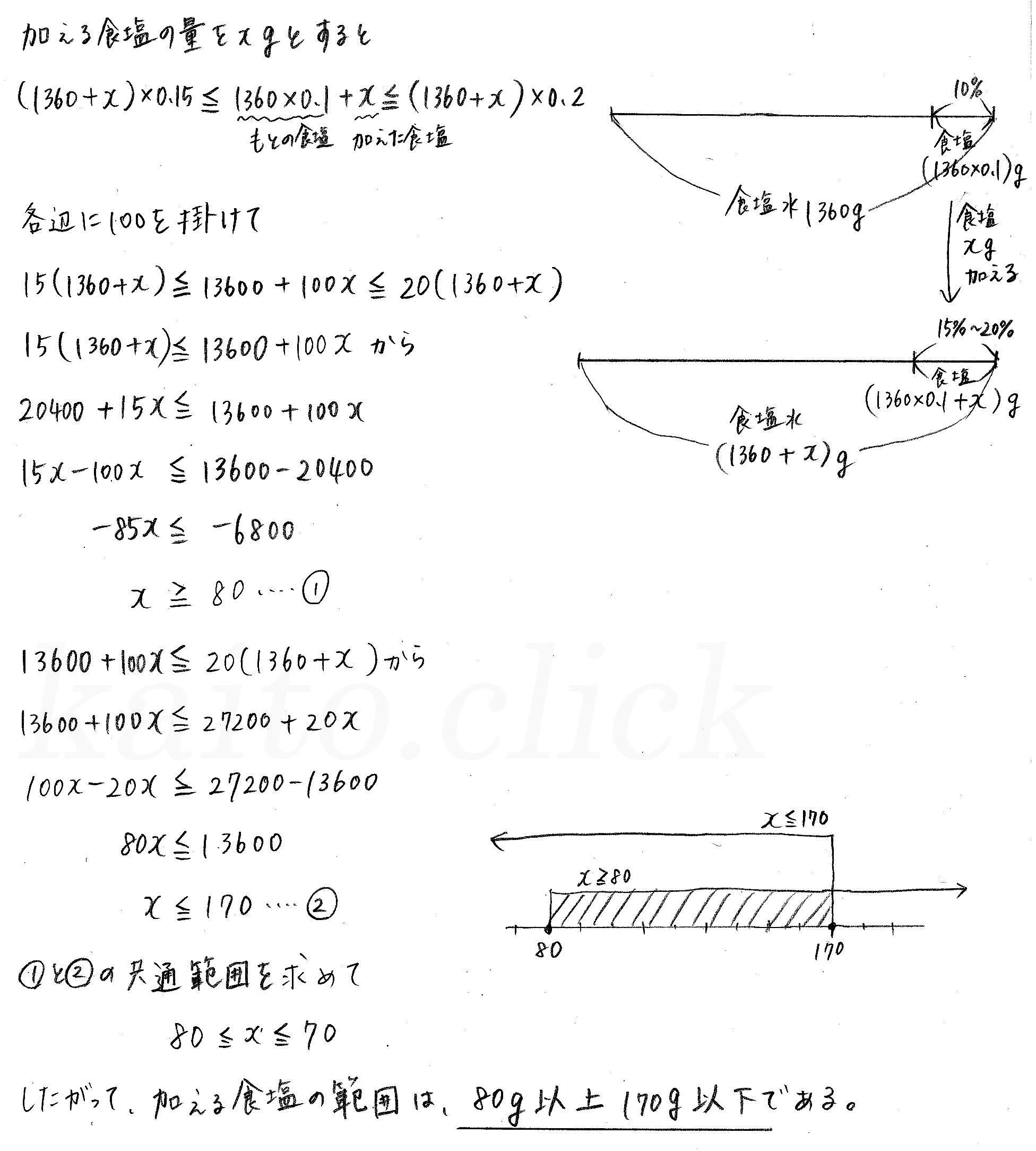 クリアー数学1-89解答