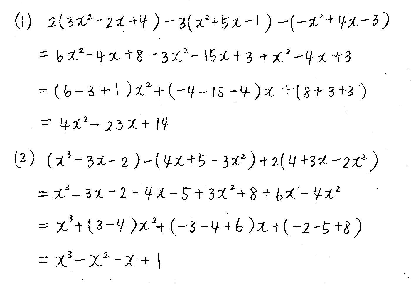 クリアー数学1-9解答