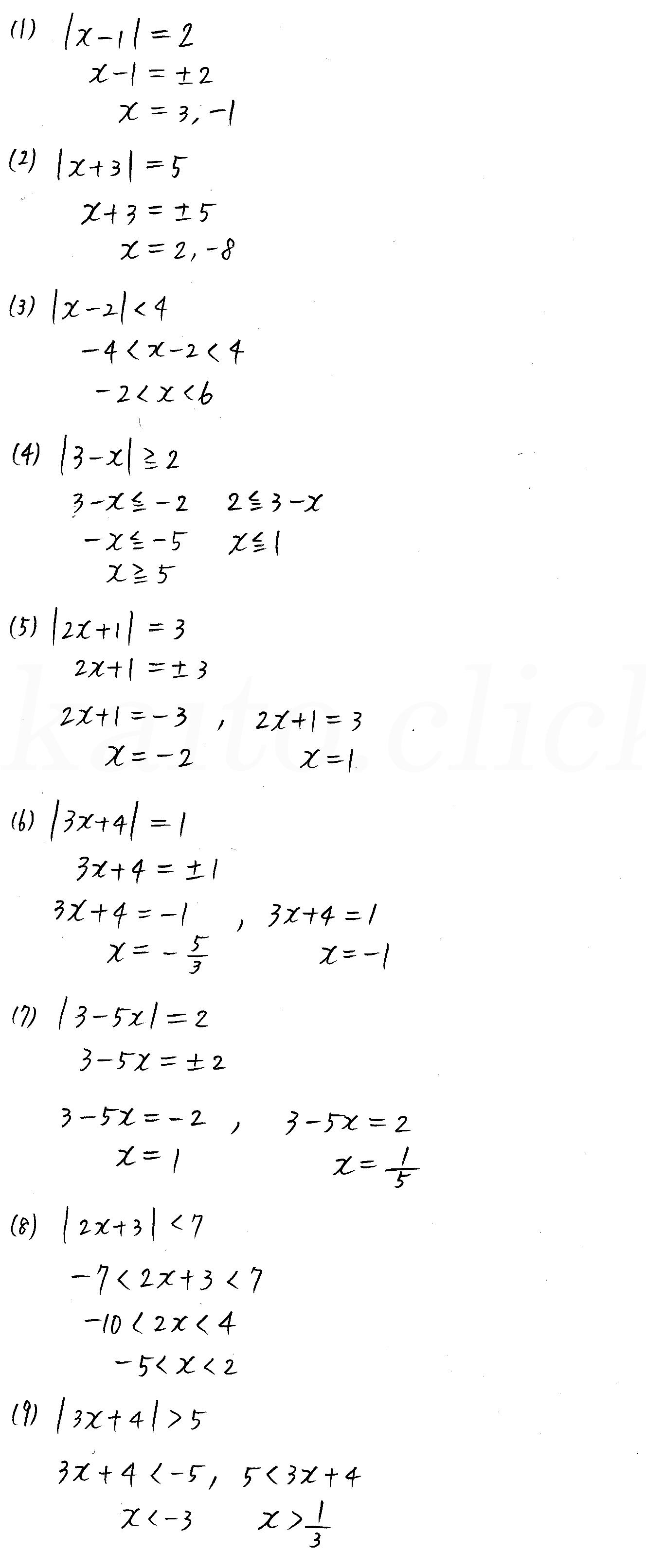 クリアー数学1-91解答