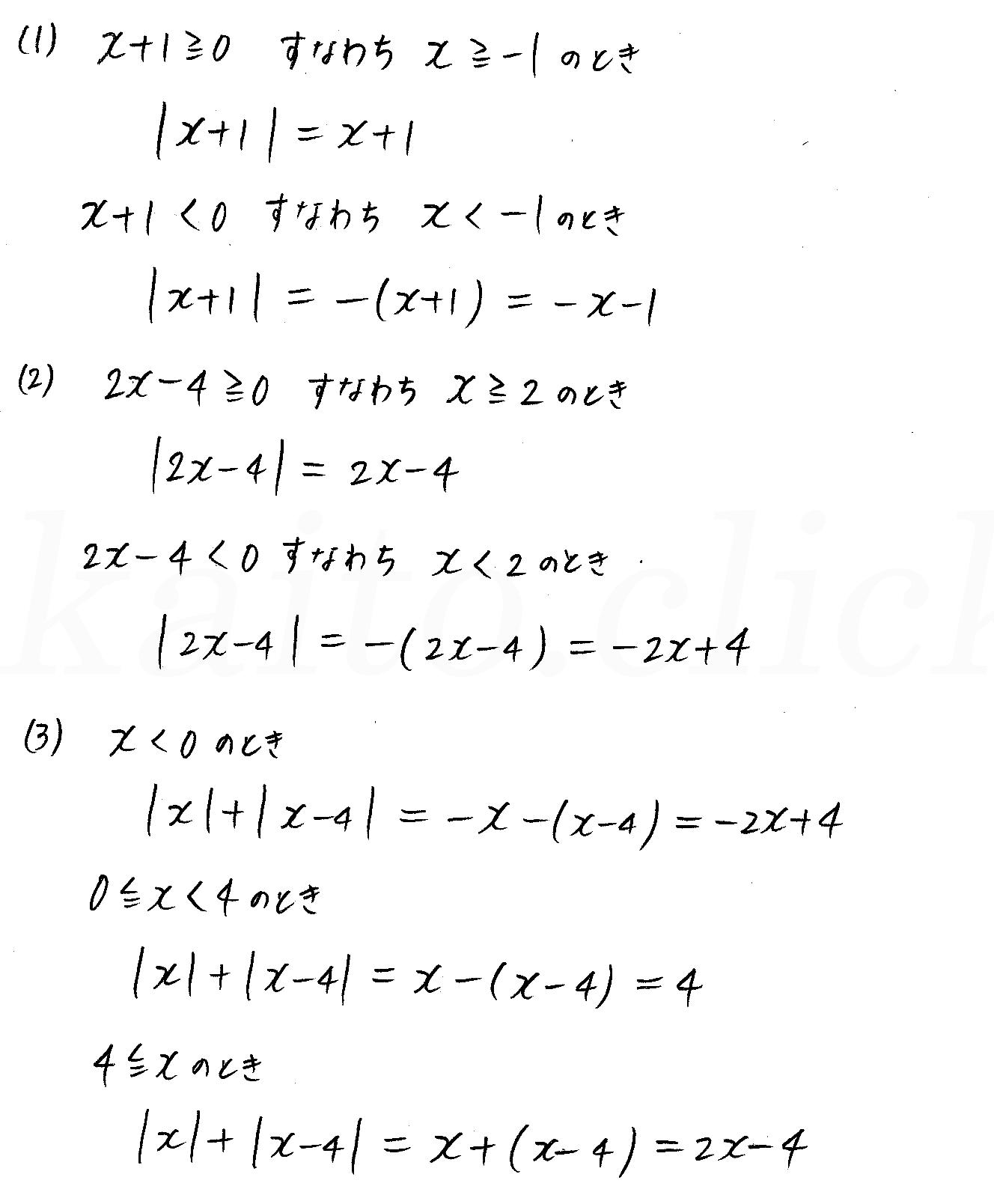 クリアー数学1-93解答