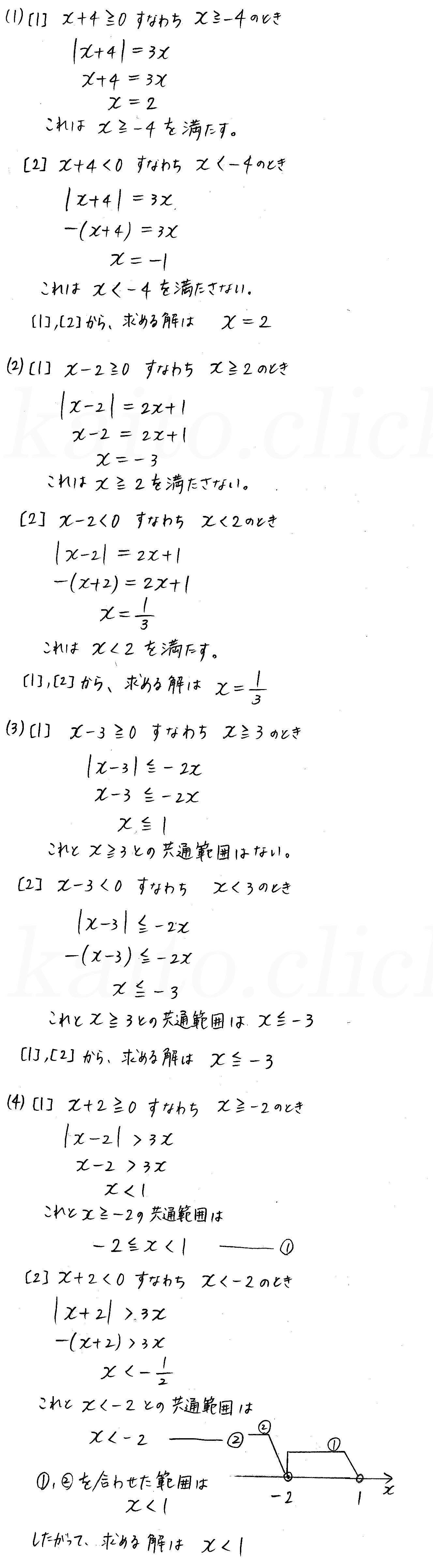 クリアー数学1-94解答