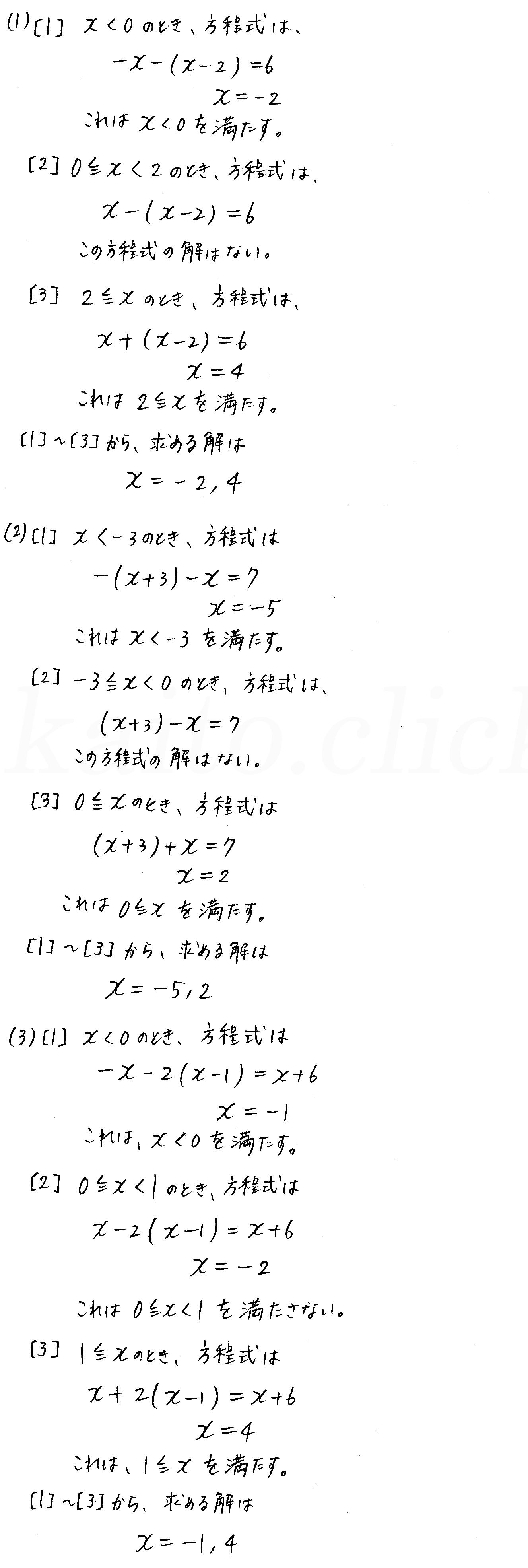 クリアー数学1-95解答