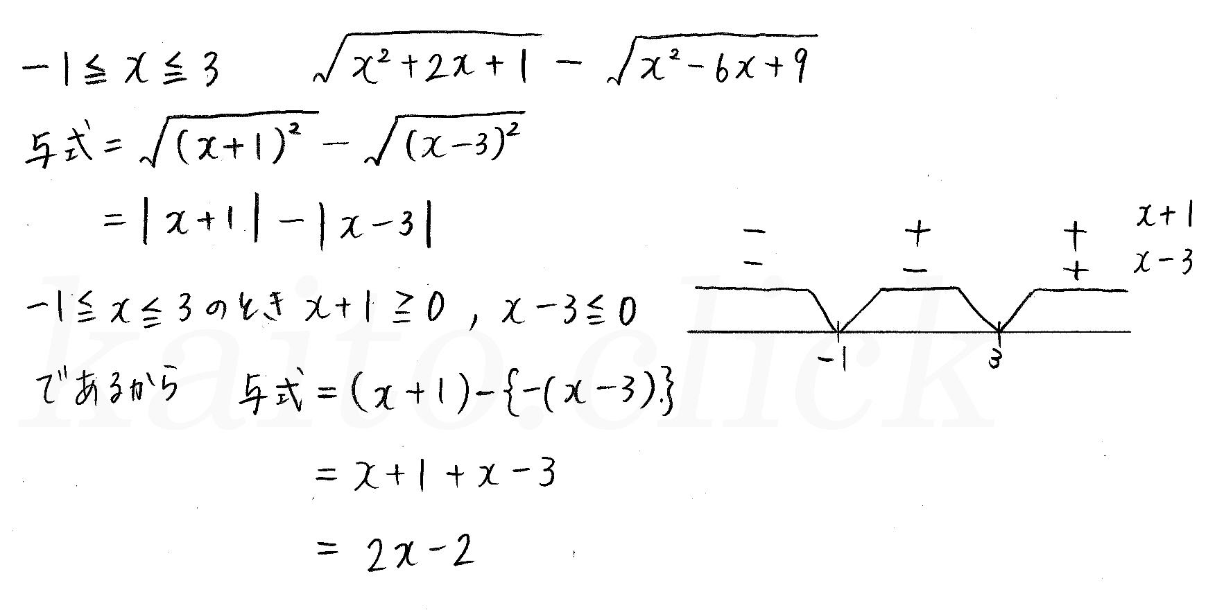 クリアー数学1-96解答