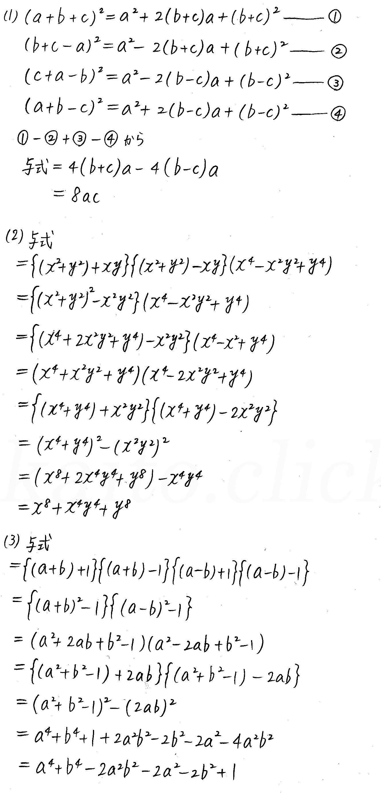 クリアー数学1-97解答