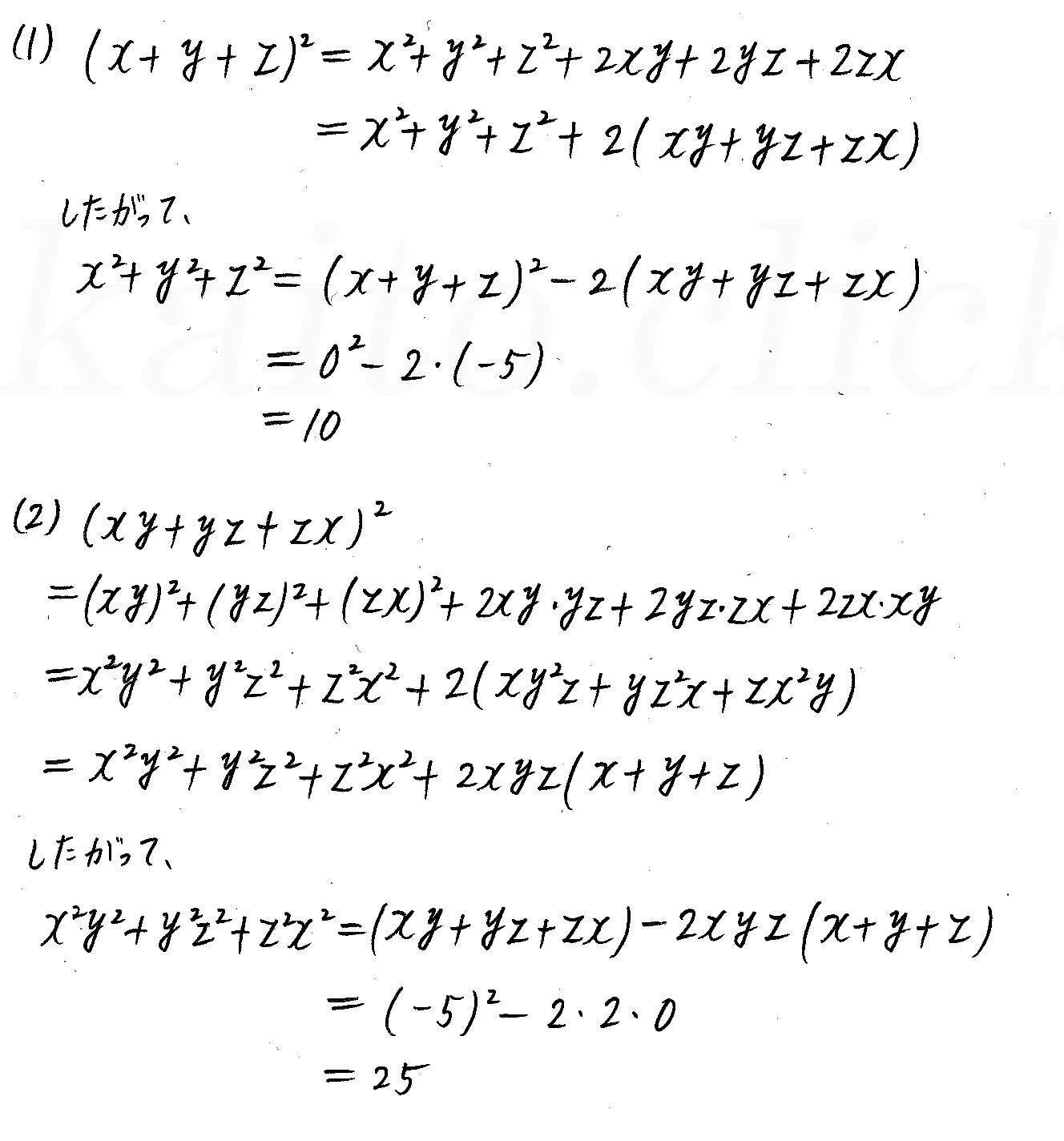 クリアー数学1-98解答