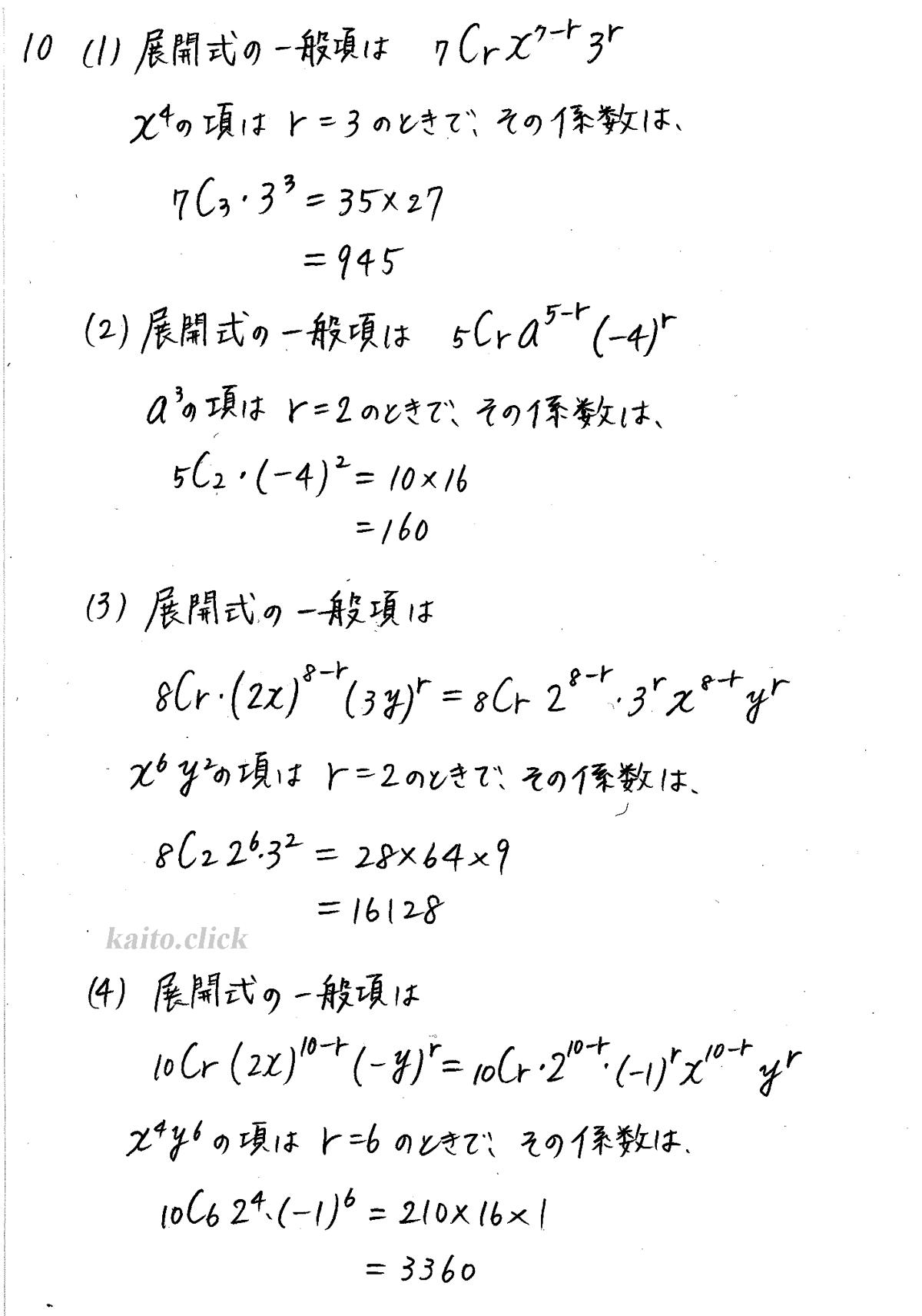 クリアー数学2-10解答