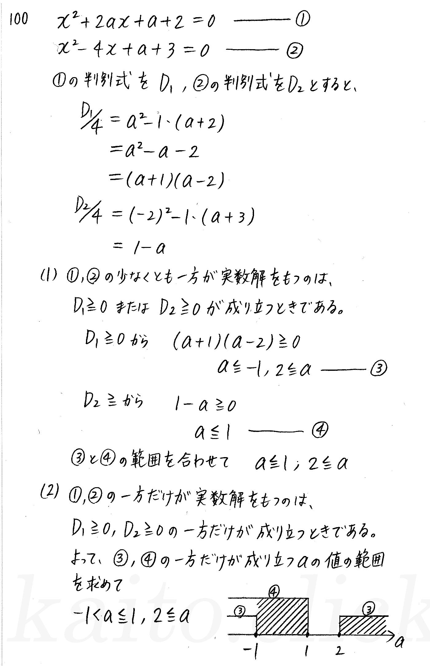クリアー数学2-100解答