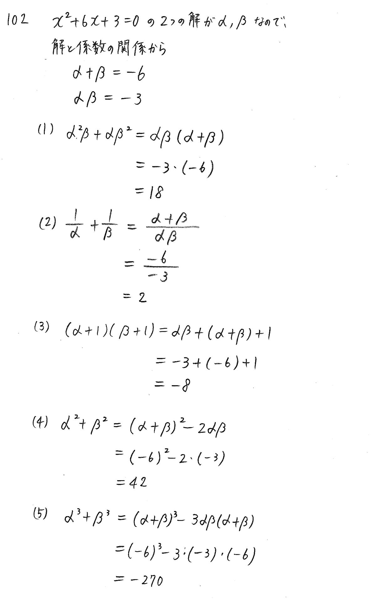 クリアー数学2-102解答