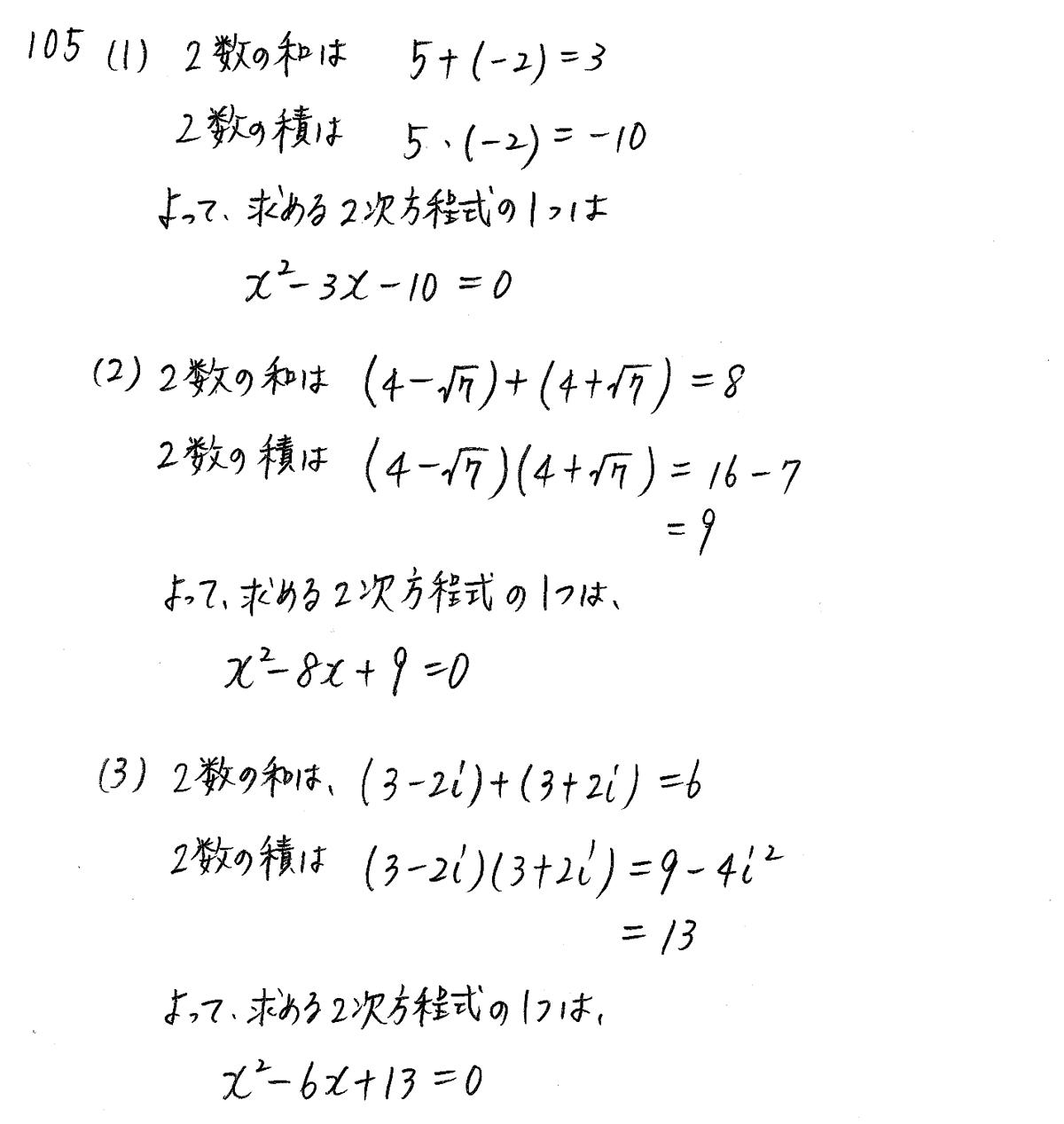 クリアー数学2-105解答