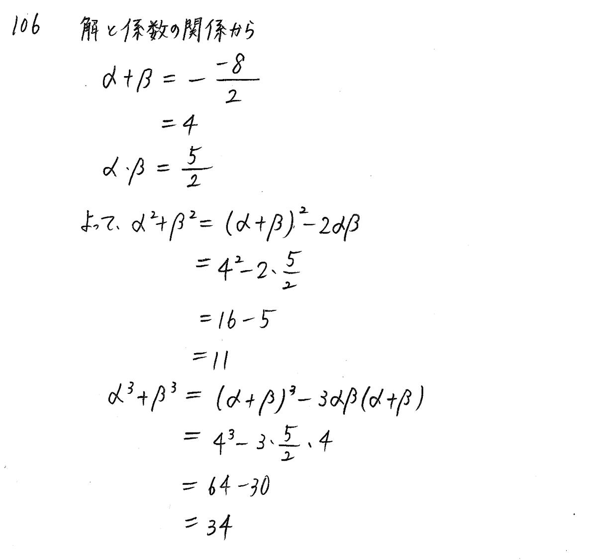 クリアー数学2-106解答