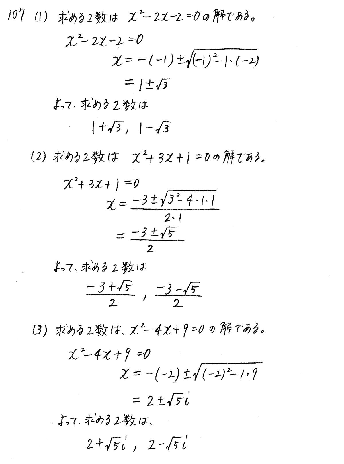 クリアー数学2-107解答