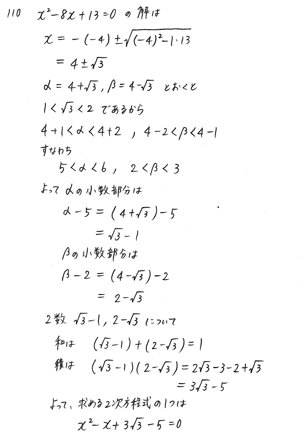 クリアー数学2-110解答