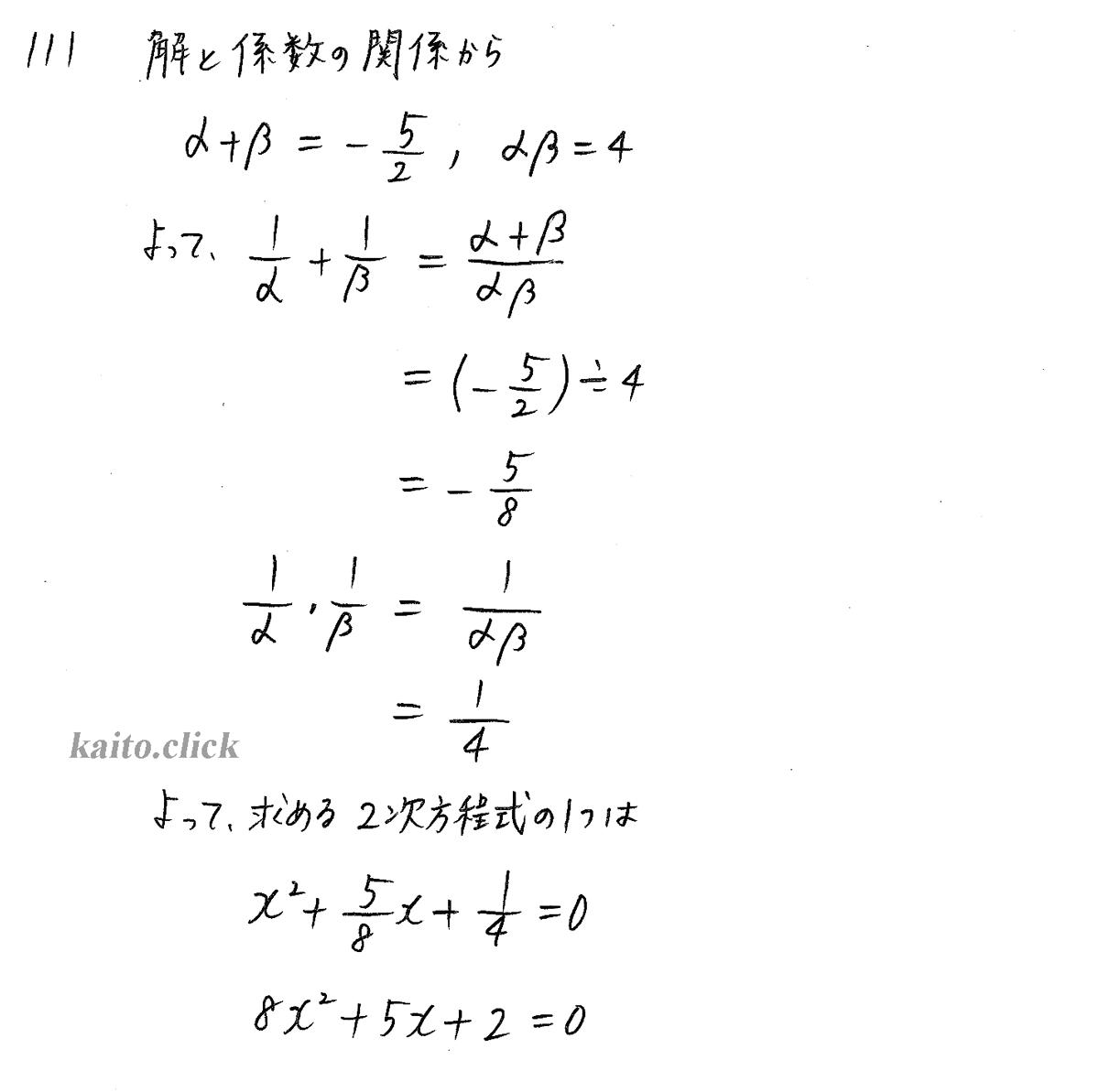 クリアー数学2-111解答