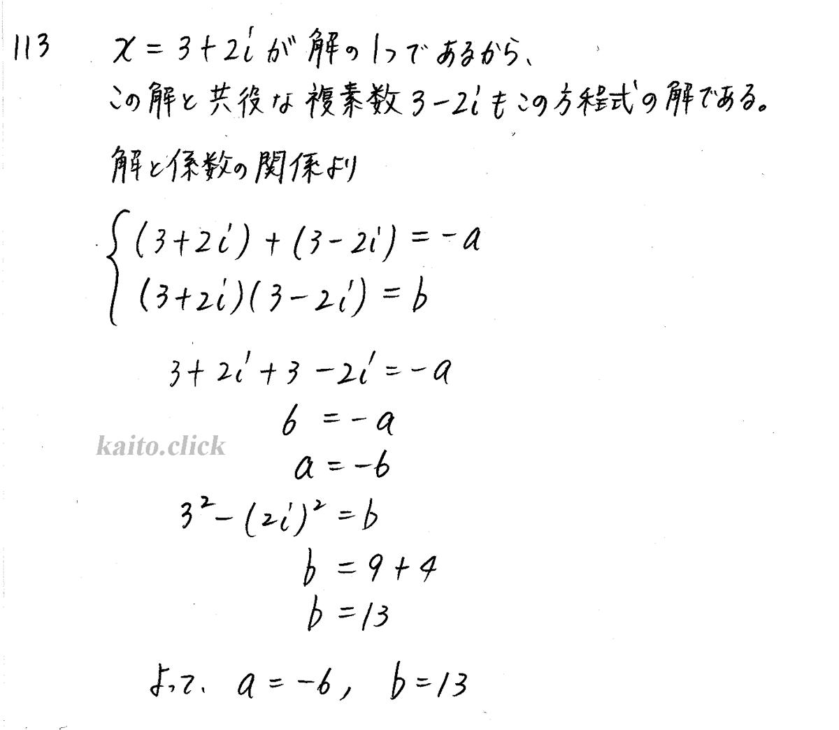 クリアー数学2-113解答