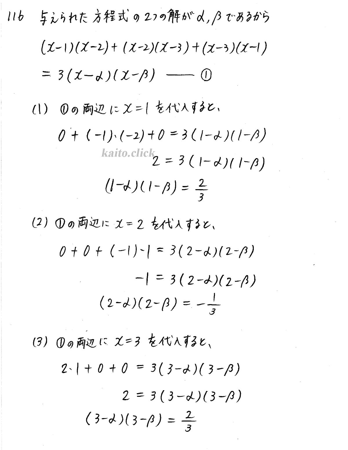 クリアー数学2-116解答