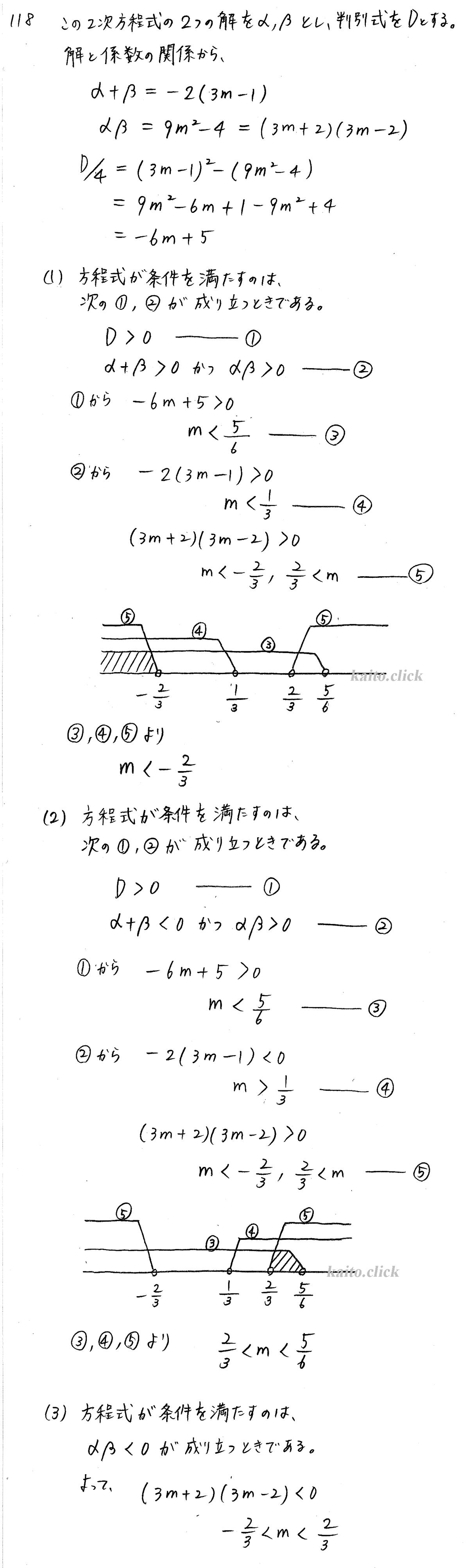 クリアー数学2-118解答