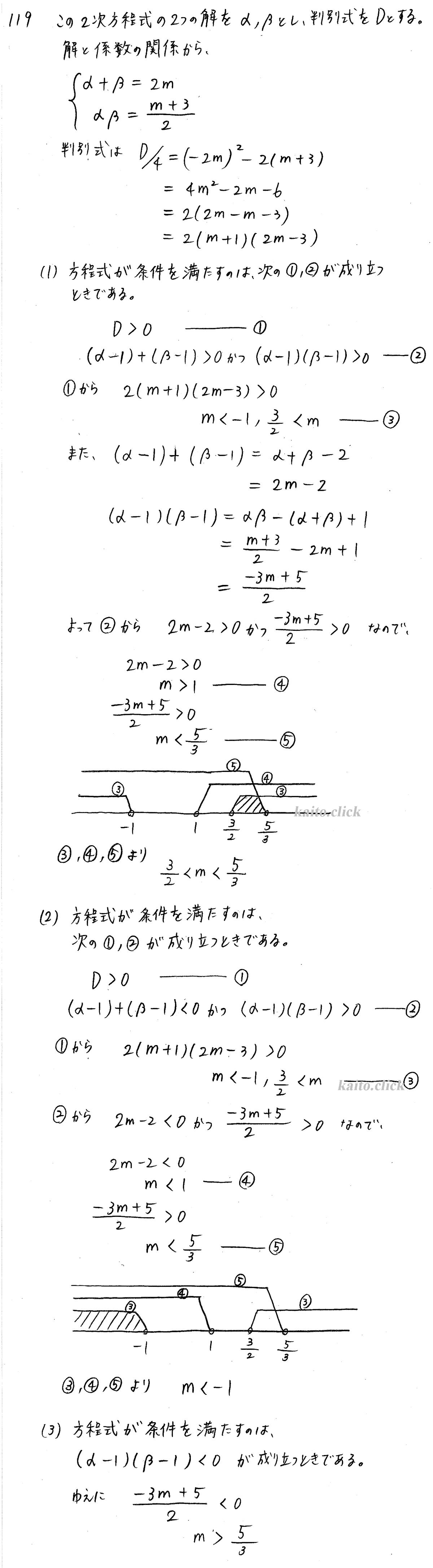 クリアー数学2-119解答