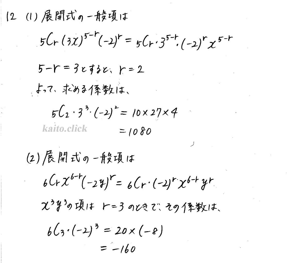 クリアー数学2-12解答
