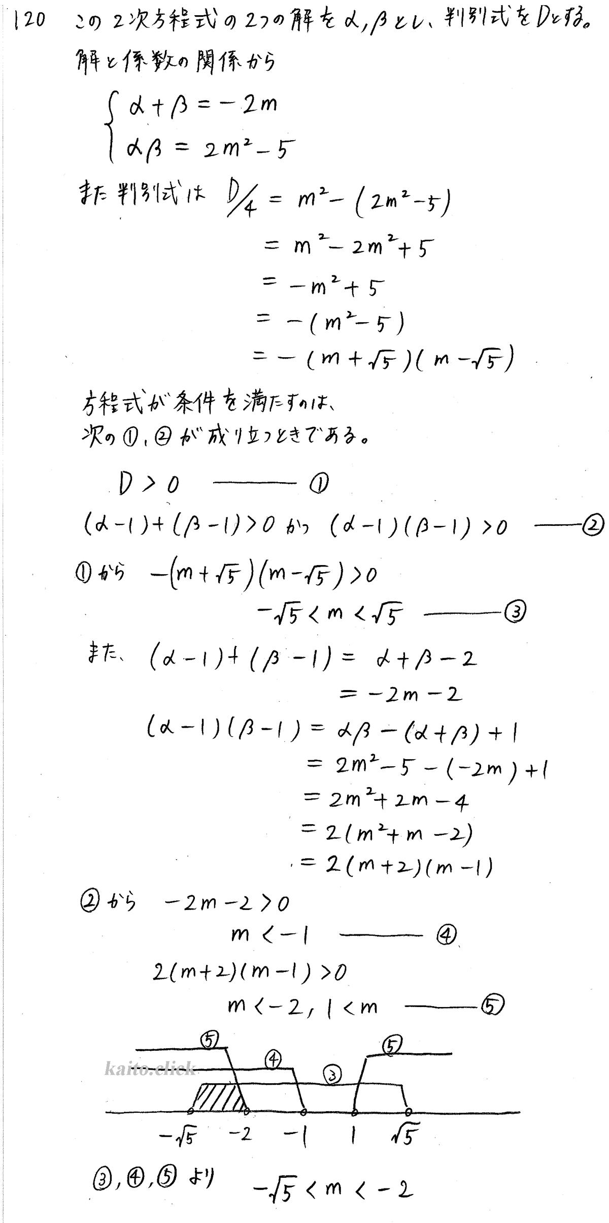 クリアー数学2-120解答