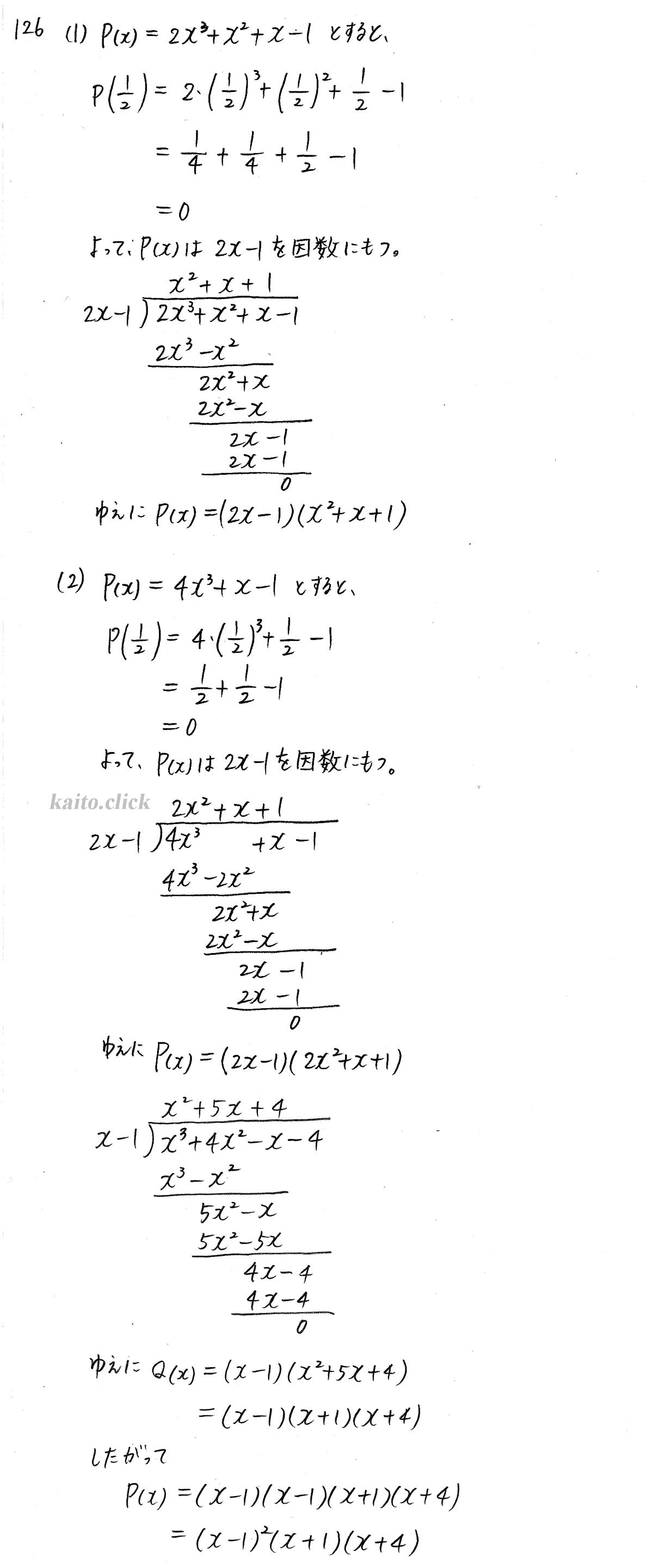 クリアー数学2-126解答