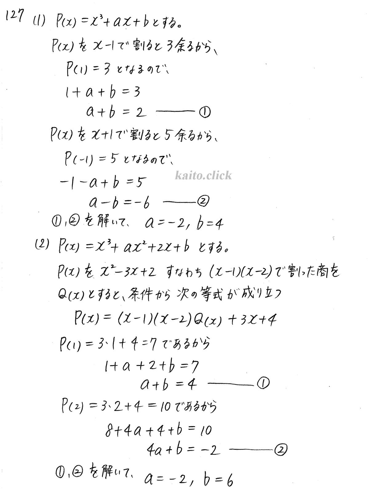 クリアー数学2-127解答