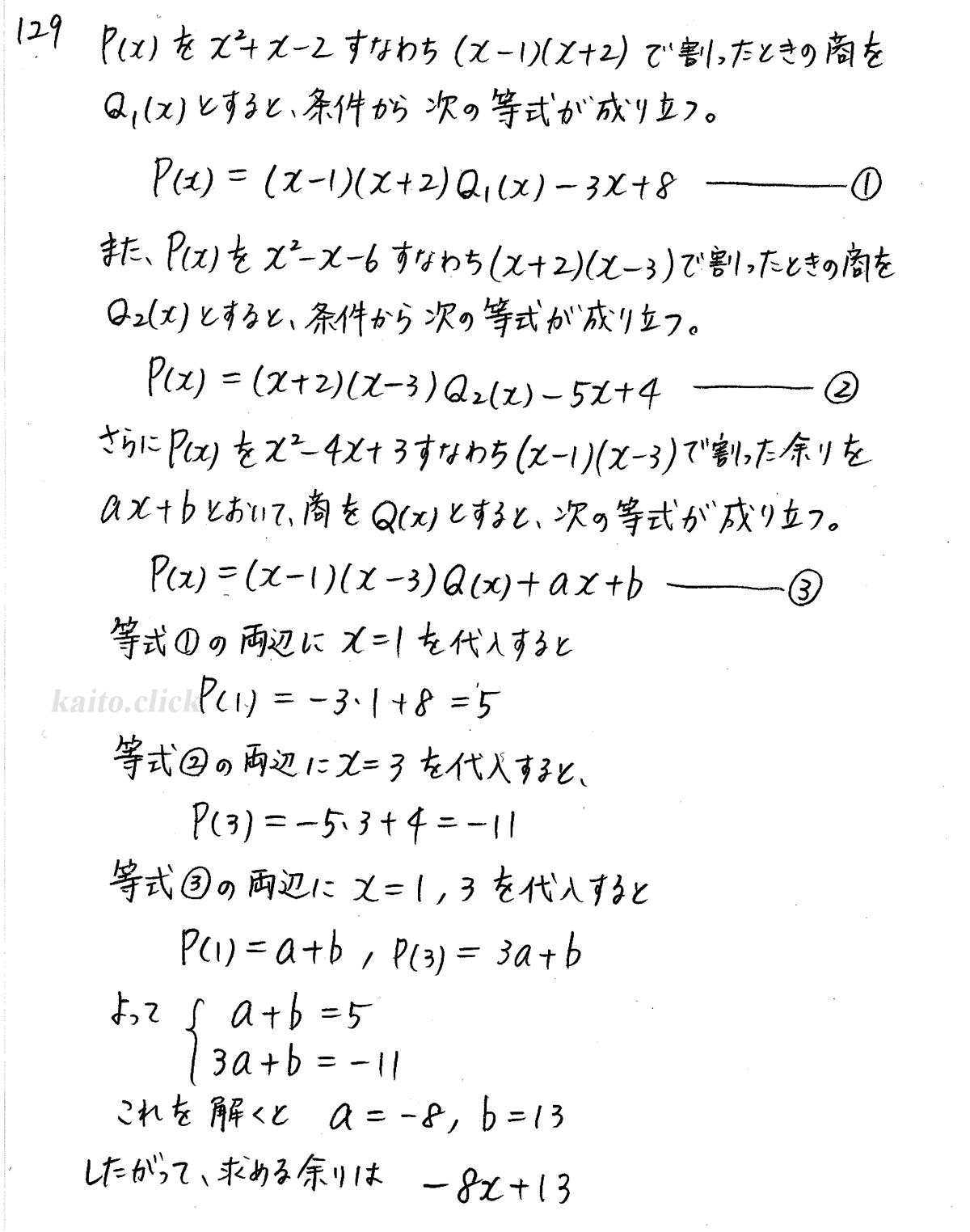 クリアー数学2-129解答