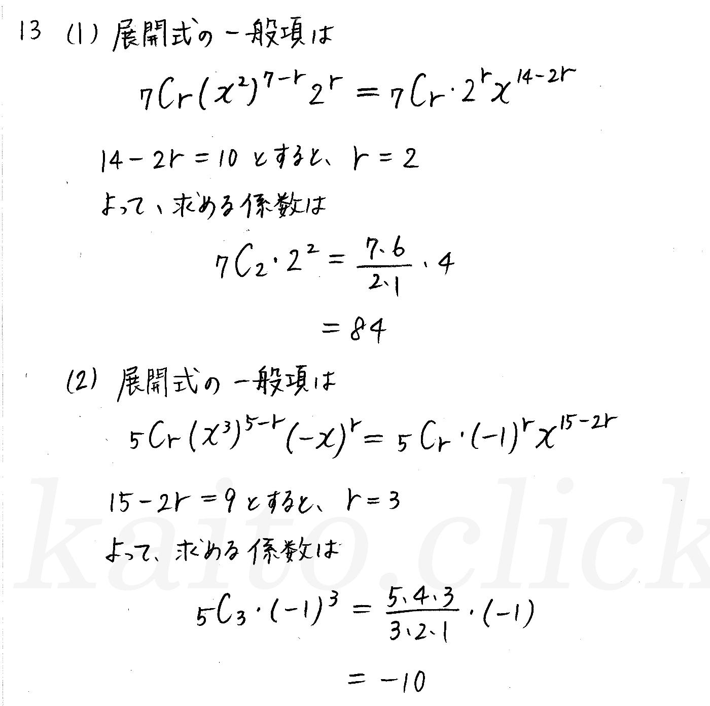 クリアー数学2-13解答