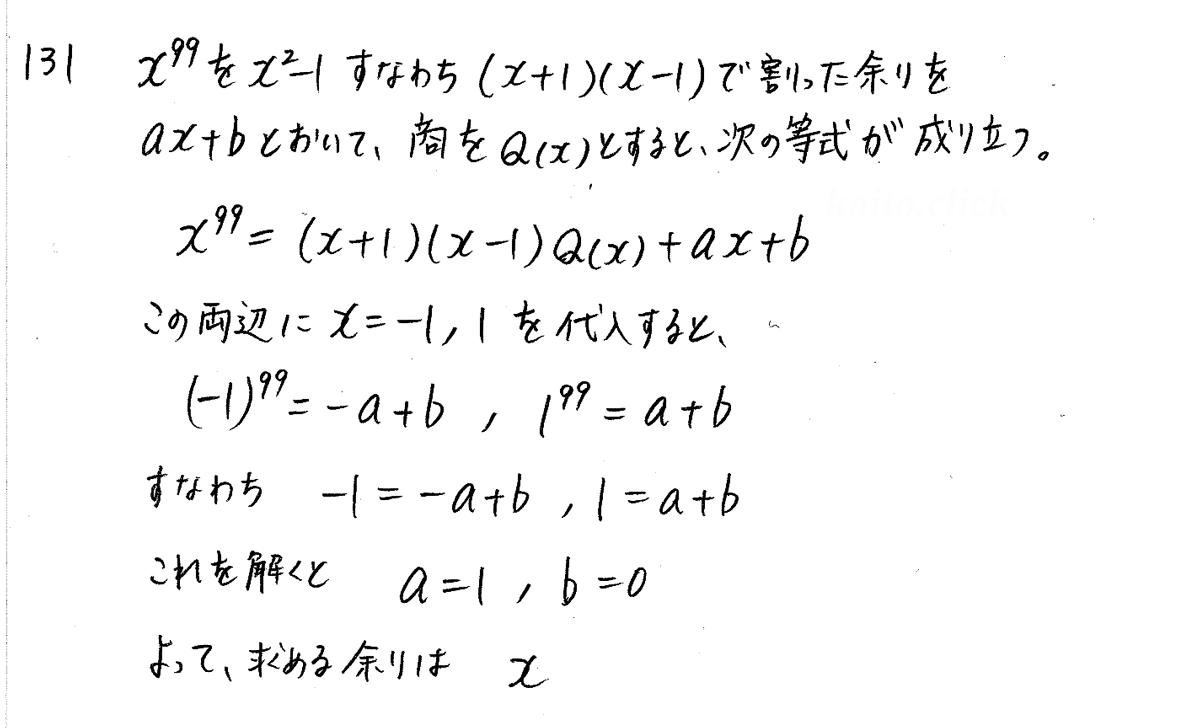 クリアー数学2-131解答