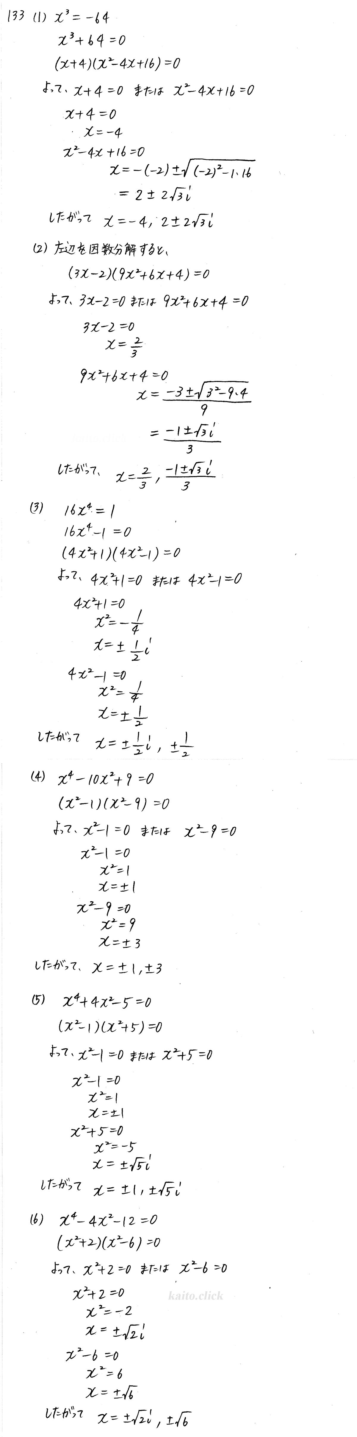 クリアー数学2-133解答