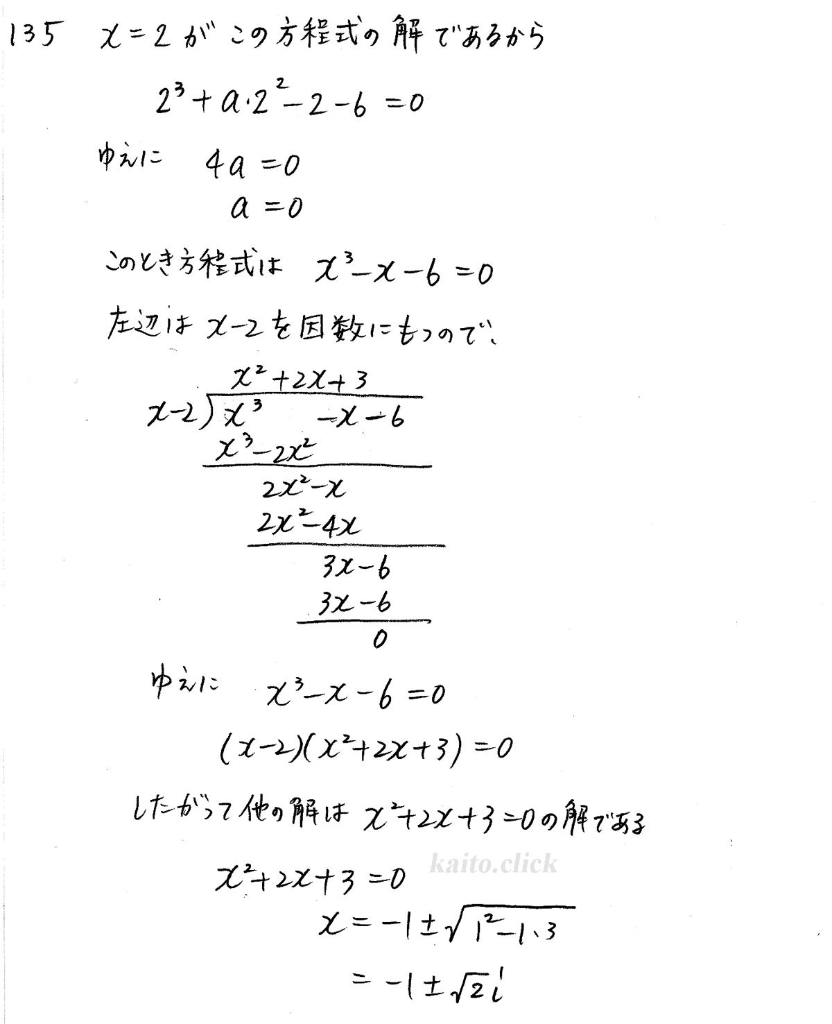クリアー数学2-135解答