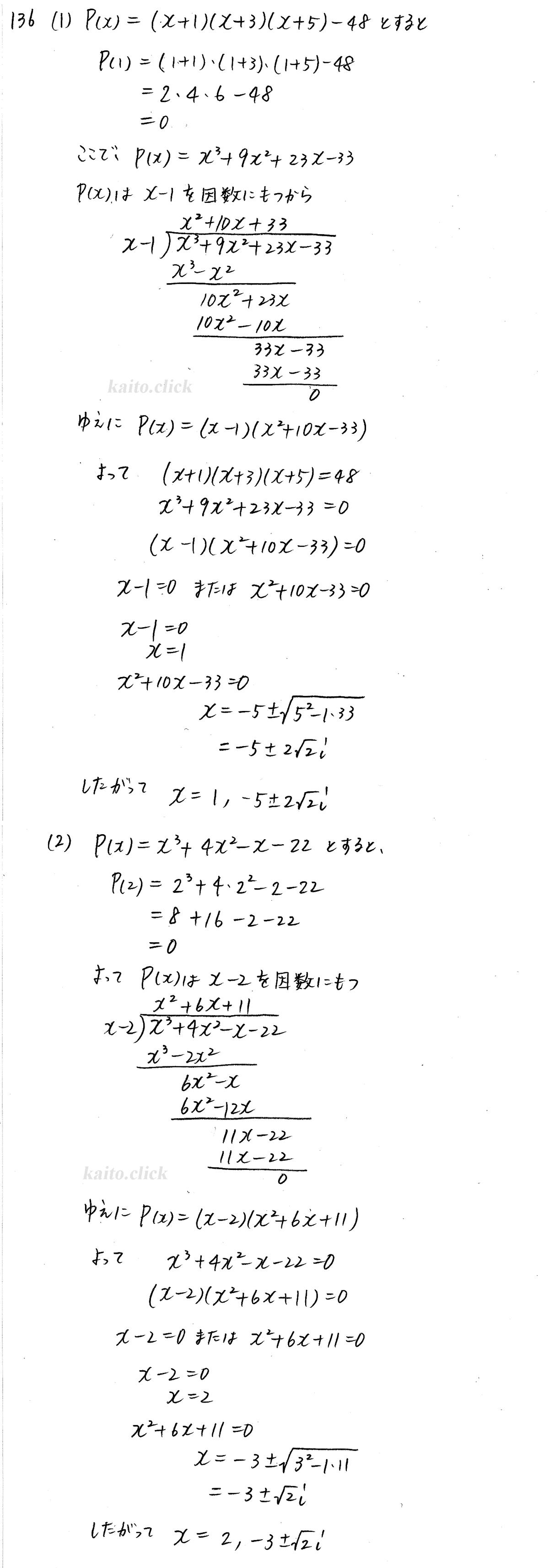 クリアー数学2-136解答