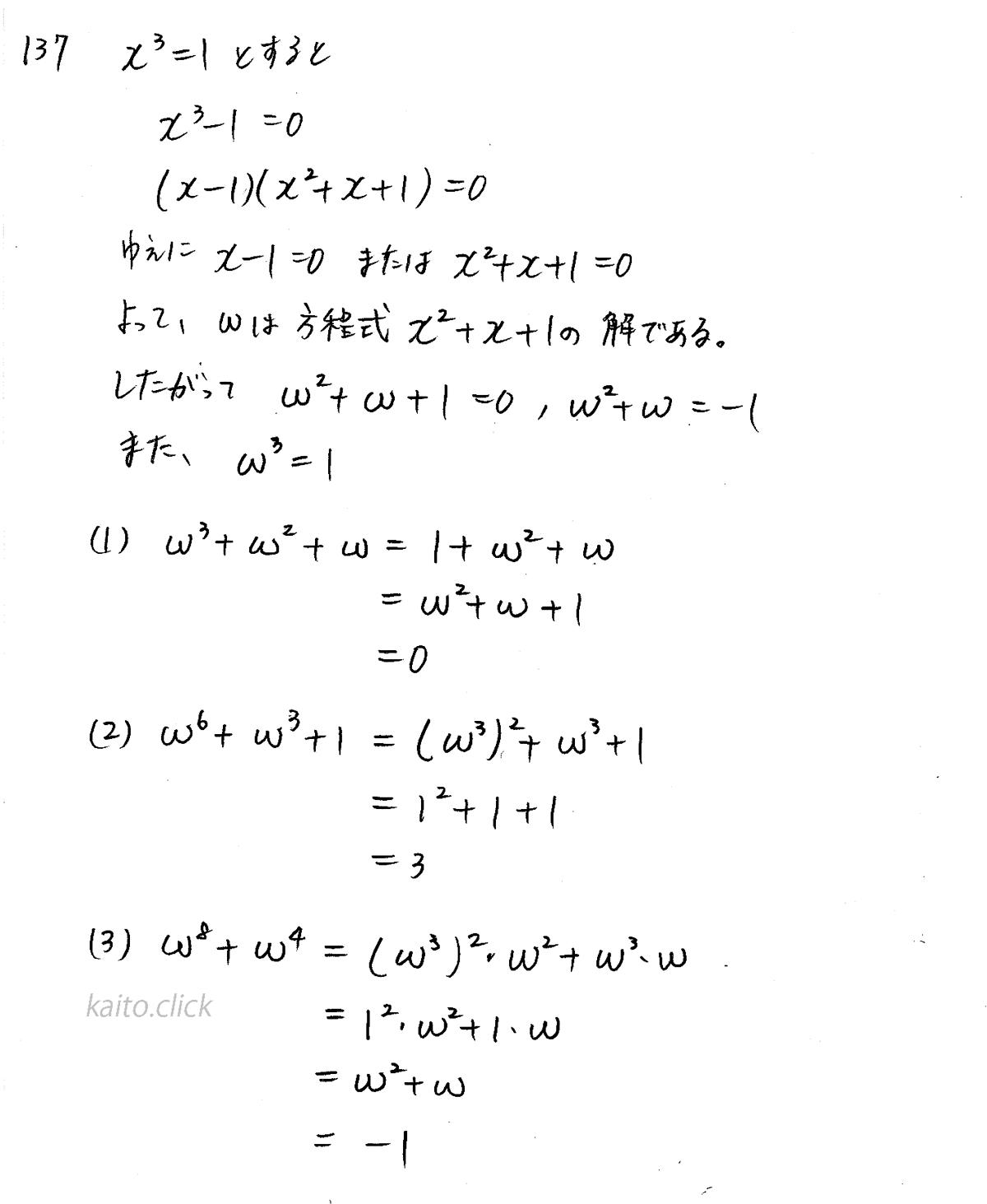 クリアー数学2-137解答