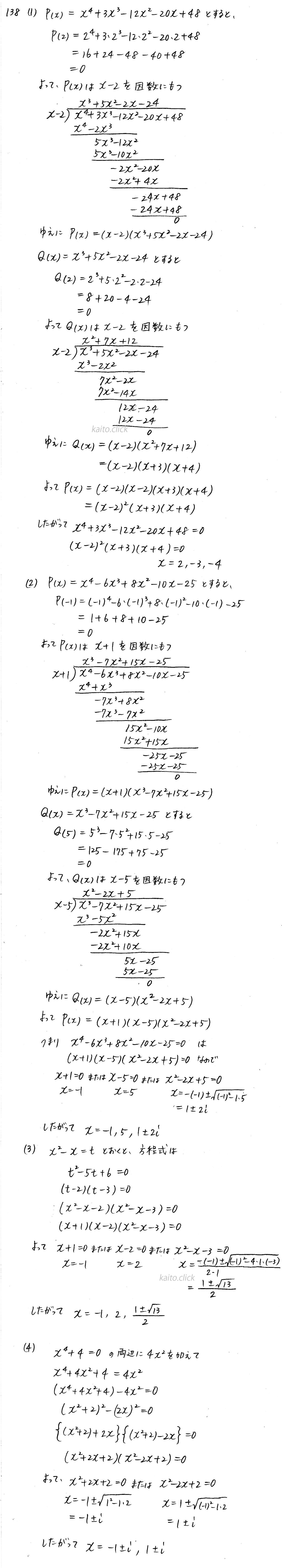 クリアー数学2-138解答