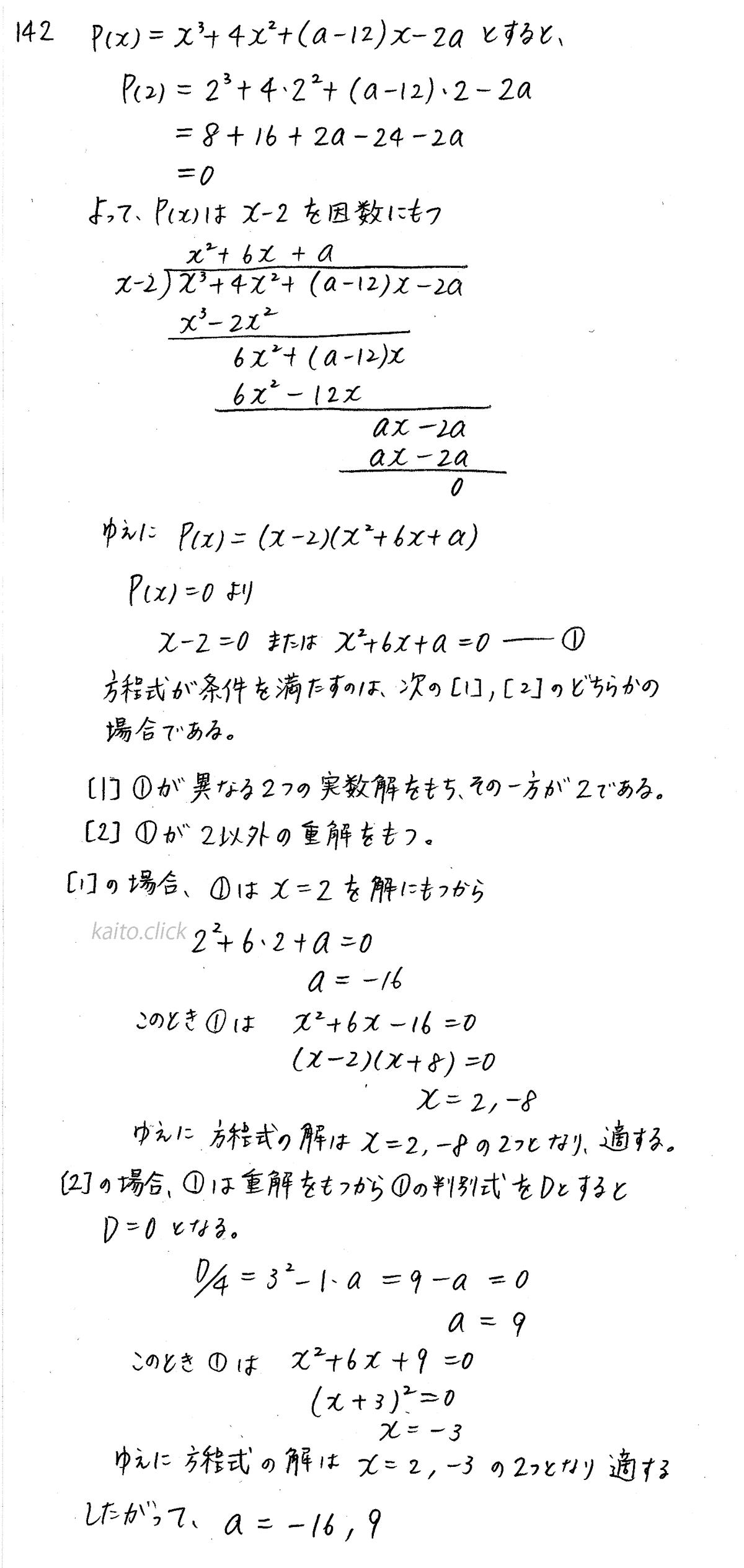 クリアー数学2-142解答