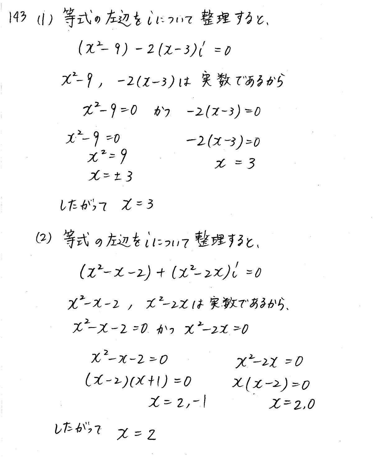 クリアー数学2-143解答