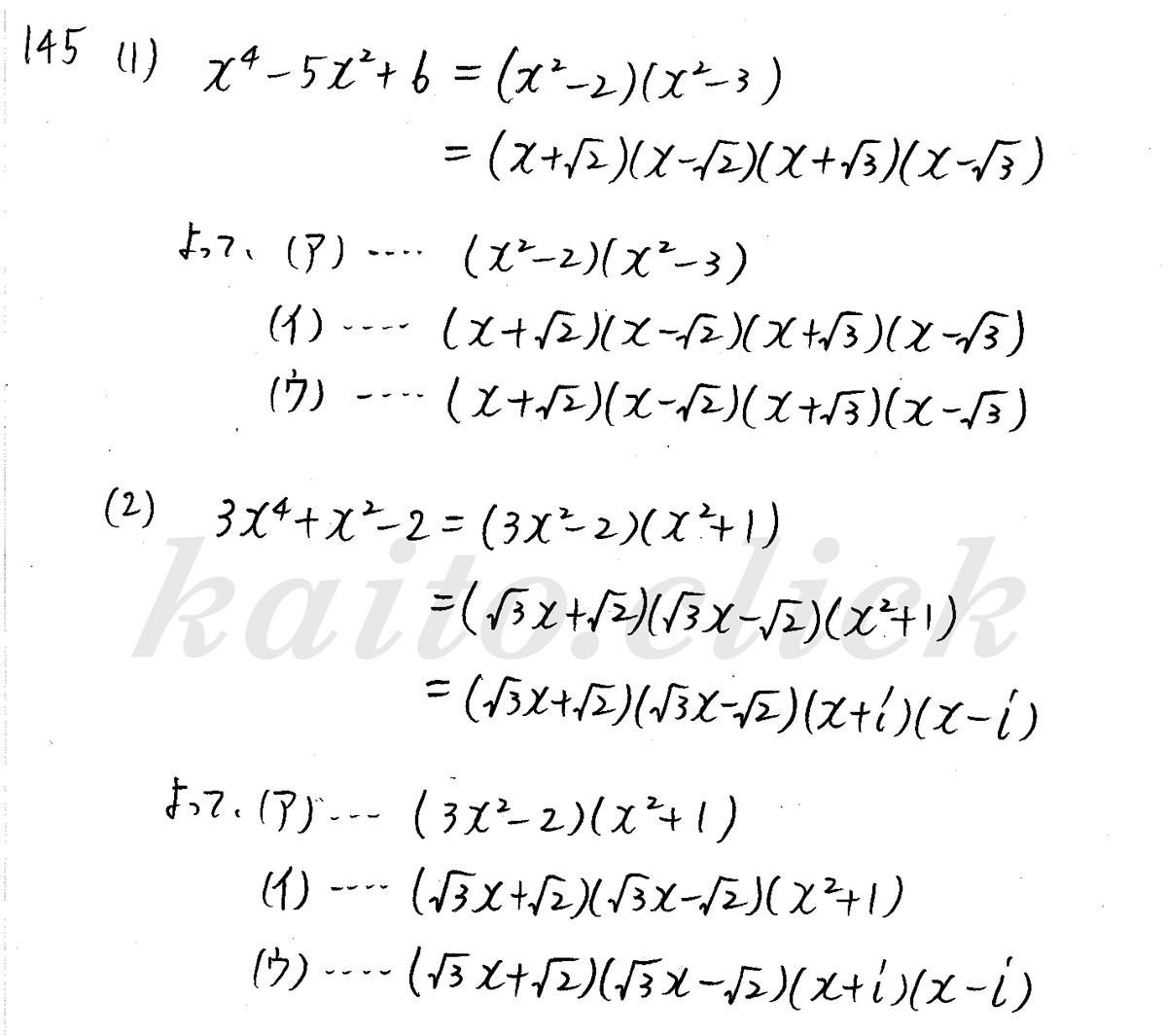 クリアー数学2-145解答
