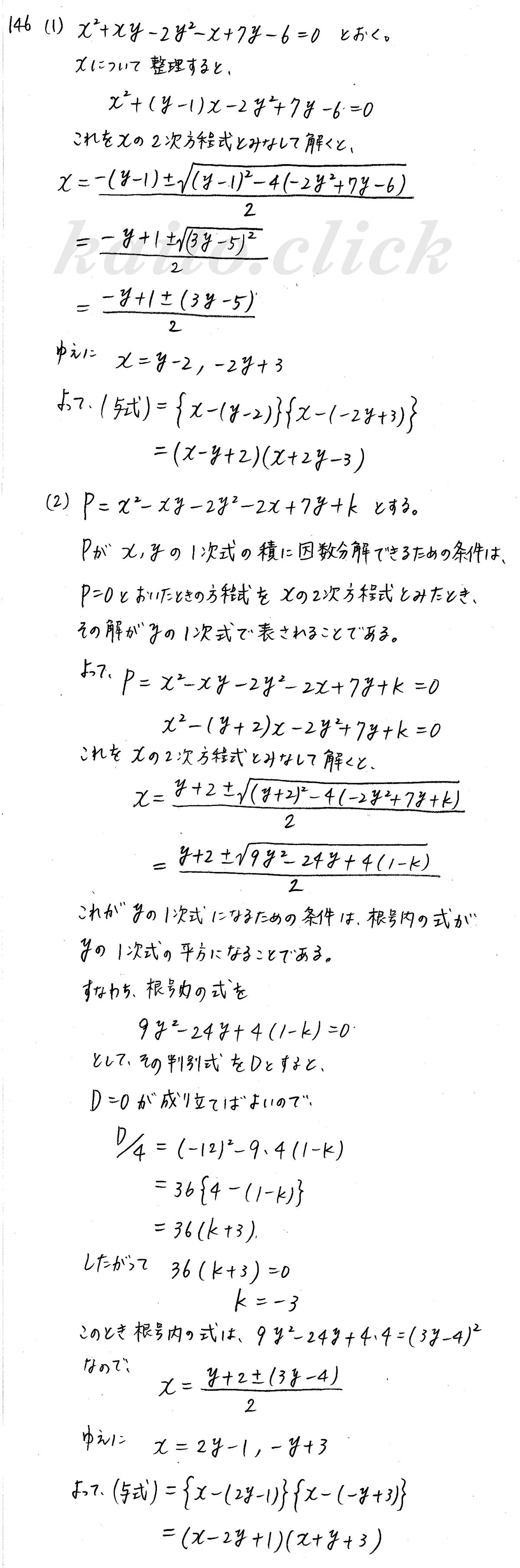 クリアー数学2-146解答