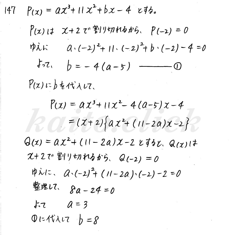 クリアー数学2-147解答