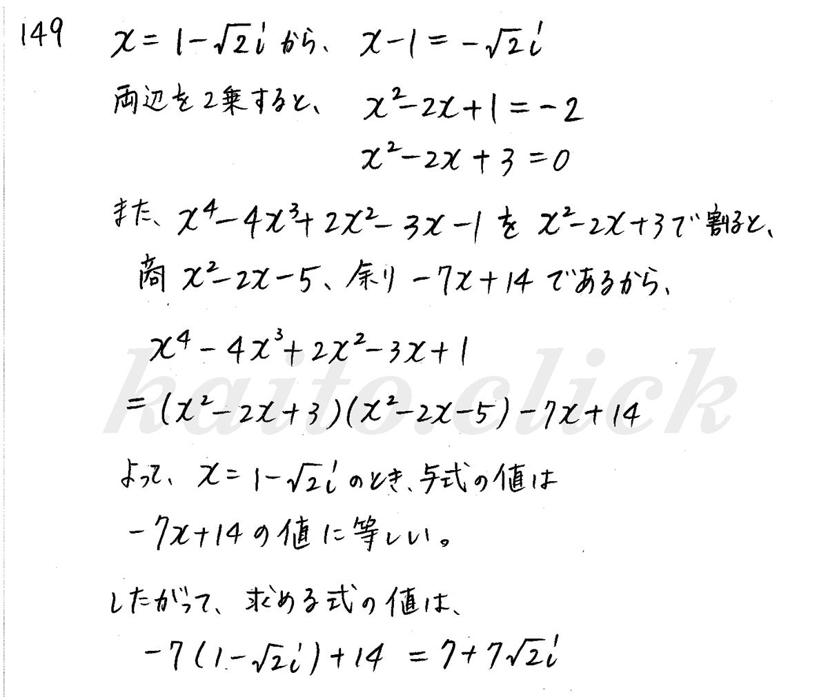 クリアー数学2-149解答