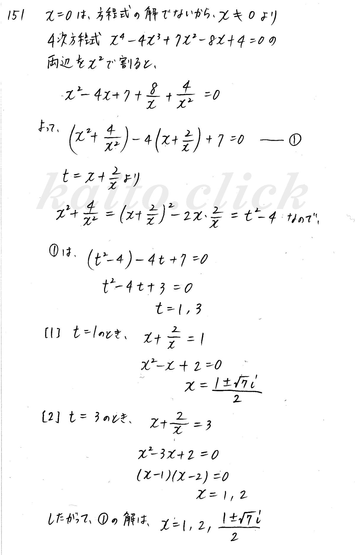 クリアー数学2-151解答