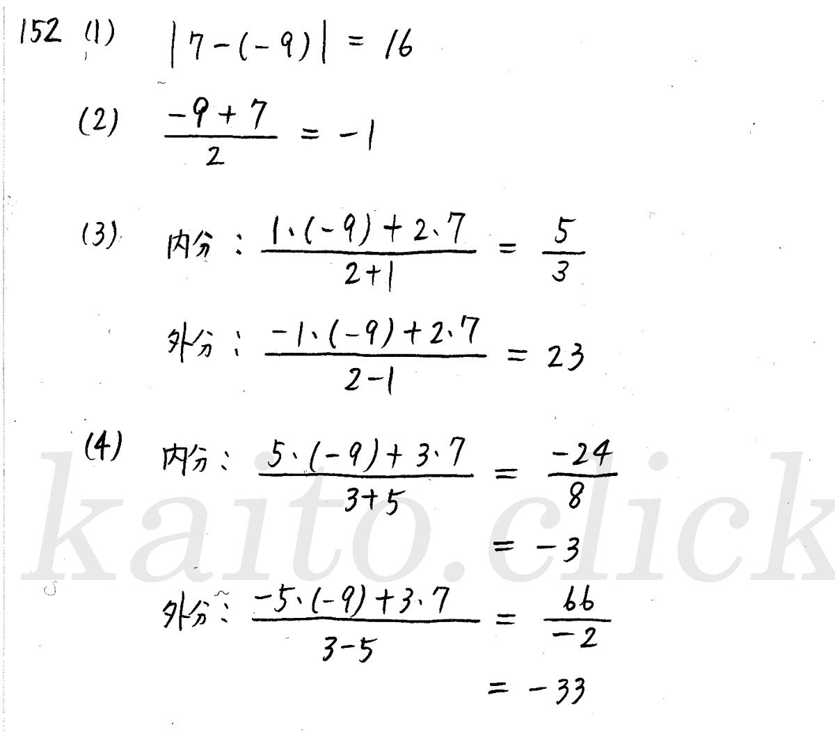 クリアー数学2-152解答