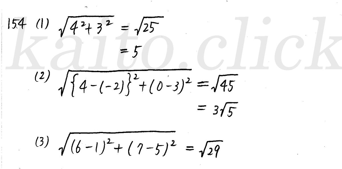 クリアー数学2-154解答