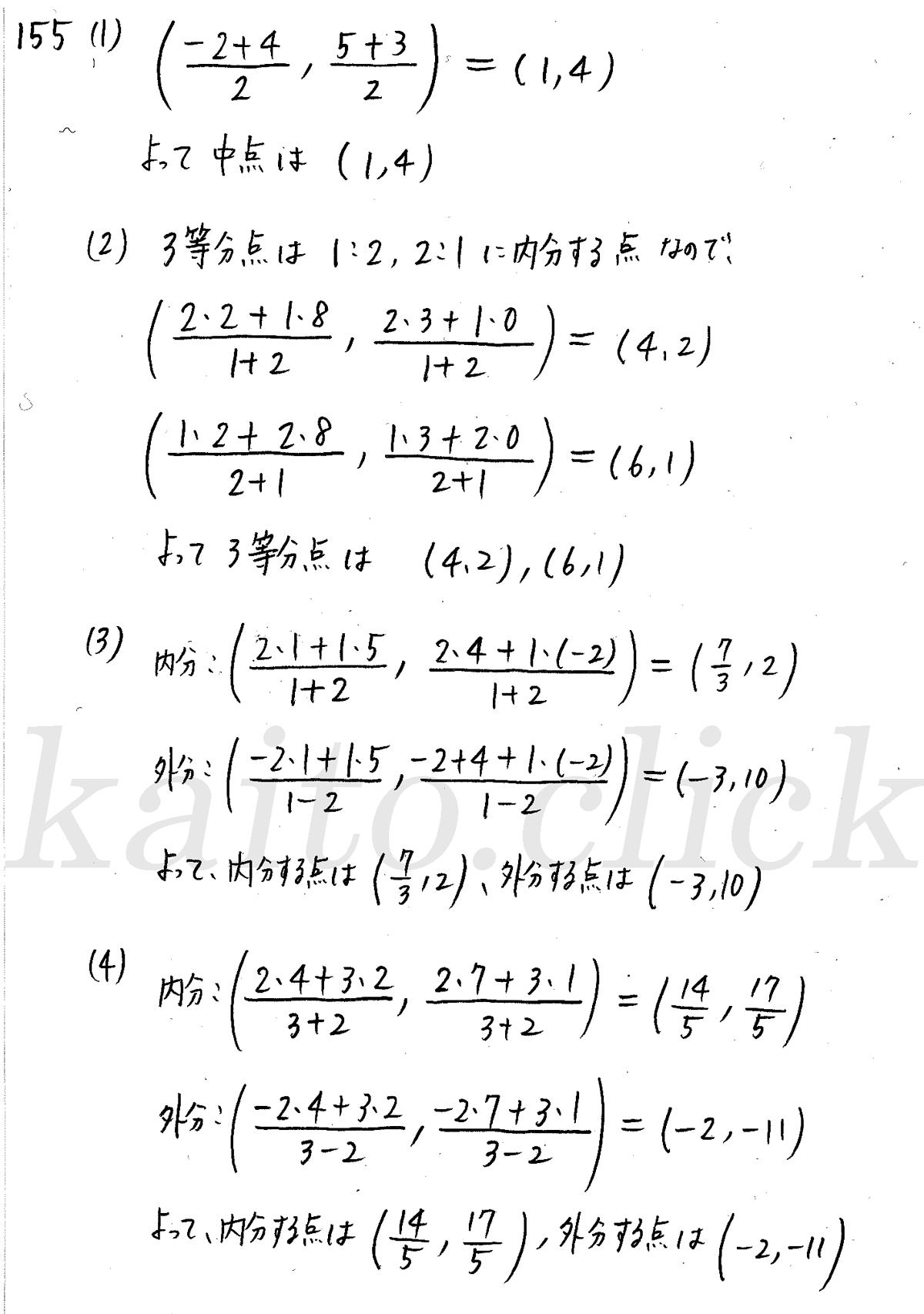 クリアー数学2-155解答