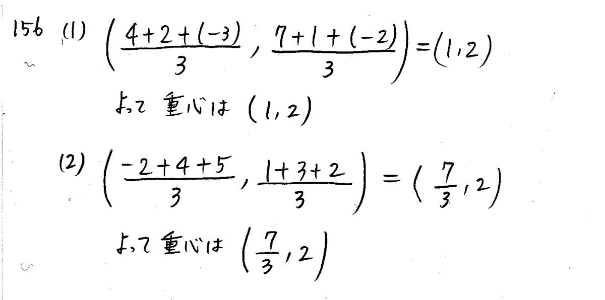 クリアー数学2-156解答