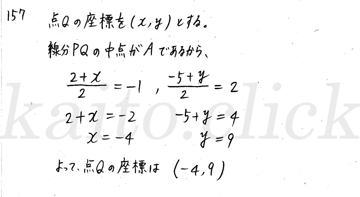 クリアー数学2-157解答