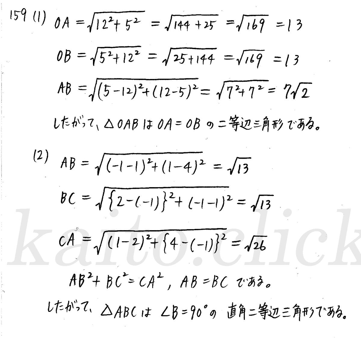 クリアー数学2-159解答